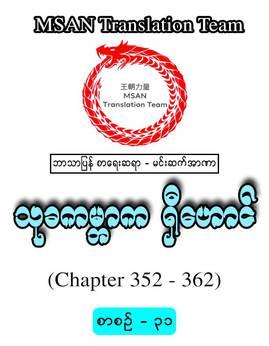 သုခကမၻာကရွီေဟာင္(စာစဥ္-၃၁) - မင္းဆက္အာဏာ(ရွီေဟာင္)