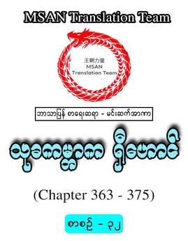 သုခကမၻာကရွီေဟာင္(စာစဥ္-၃၂) - မင္းဆက္အာဏာ(ရွီေဟာင္)