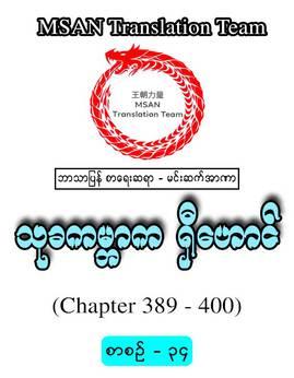 သုခကမၻာကရွီေဟာင္(စာစဥ္-၃၄) - မင္းဆက္အာဏာ(ရွီေဟာင္)