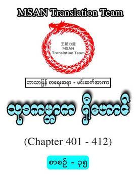 သုခကမၻာကရွီေဟာင္(စာစဥ္-၃၅) - မင္းဆက္အာဏာ(ရွီေဟာင္)