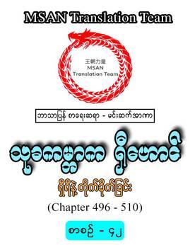 သုခကမာၻကရွီေဟာင္(စာစဥ္-၄၂) - မင္းဆက္အာဏာ(ရွီေဟာင္)