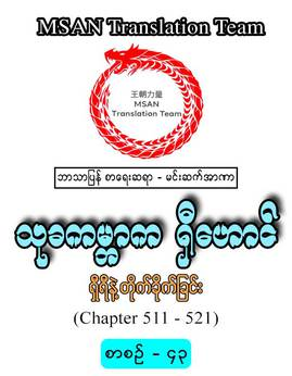 သုခကမာၻကရွီေဟာင္(စာစဥ္-၄၃) - မင္းဆက္အာဏာ(ရွီေဟာင္)