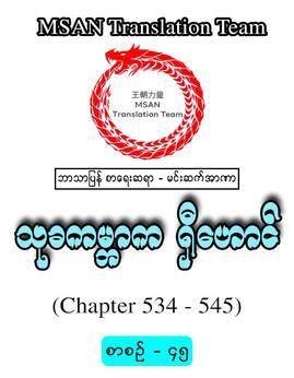 သုခကမာၻကရွီေဟာင္စာစဥ္-၄၅ - မင္းဆက္အာဏာ(ရွီေဟာင္)