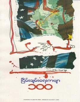 ျငိမ္းခ်မ္းေရးကဗ်ာ၁၀၀ - ကဗ်ာခ်စ္သူမ်ားအသင္းPLA