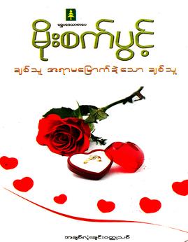 ခ်စ္သူအရာမေျမာက္ခဲ့ေသာခ်စ္သူ - မိုးစက္ပြင့္