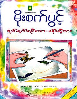 စုတ္ခ်က္မညီေသာ-ပန္းခ်ီကား - မိုးစက္ပြင့္