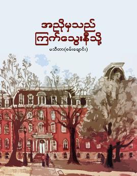 အညိဳမွသည္ၾကက္ေသြးနီသုိ႕ - မသီတာ(စမ္းေခ်ာင္း)