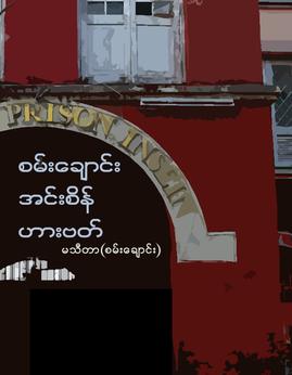စမ္းေခ်ာင္း၊အင္းစိန္၊ဟားဗတ္ - မသီတာ(စမ္းေခ်ာင္း)
