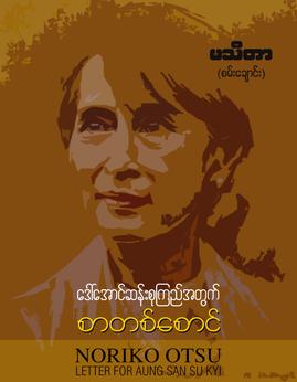 ေဒၚေအာင္ဆန္းစုၾကည္အတြက္စာတစ္ေစာင္ - မသီတာ(စမ္းေခ်ာင္း)