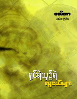 ရွင္ရဲယွဥ္ရဲလူငယ္မ်ား - မသီတာ(စမ္းေခ်ာင္း)