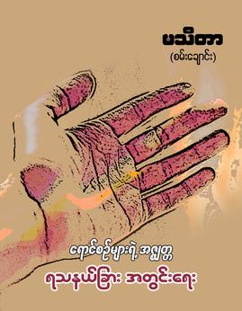 ေရာင္စဥ္မ်ားရဲ႕အဇၥ်တၱရသနယ္ျခားအတြင္းေရး - မသီတာ(စမ္းေခ်ာင္း)