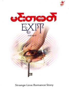 EXIT - မင္းတေခတ္