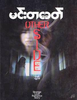 OTHERSIDE - မင္းတေခတ္