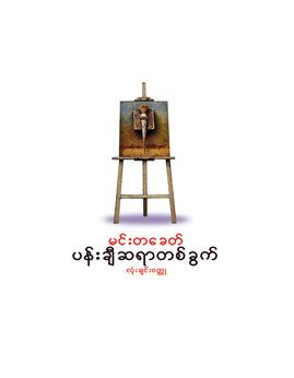 ပန္းခ်ီဆရာတစ္ခြက္ - မင္းတေခတ္