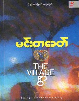THEVILLAGE - မင္းတေခတ္