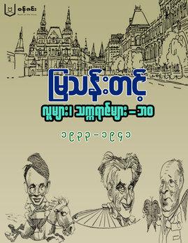လူမ်ား၊သကၠရာဇ္မ်ား-ဘဝ(၁၉၃၃-၁၉၄၁) - ျမသန္းတင့္