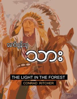 သား(THELIGHTINTHEFOREST-CONRADRITCHER) - ေမာင္ထြန္းသူ