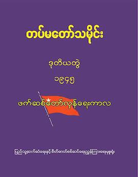 တပ္မေတာ္သမိုင္းဒုတိယတြဲ(၁၉၄၅) - ျမဝတီစာေပတိုက္