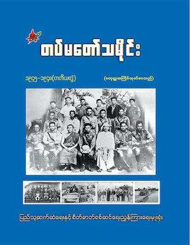 တပ္မေတာ္သမိုင္း(1945-1948)(တတိယတြဲ) - ျမဝတီစာေပတိုက္