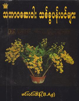 သဘာဝေဆးဝါးသစ္ခြပန္းမ်ား - မင္းဝင္းထိန္(B.Ag)