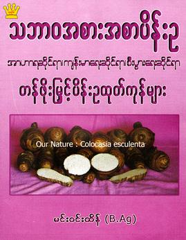 သဘာဝအစားအစာပိန္းဥ - မင္းဝင္းထိန္(B.Ag)