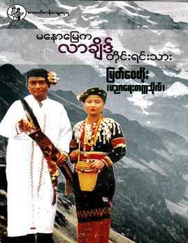 မေနာေျမကလာခ်ိဒ္တိုင္းရင္းသား - ျမတ္ေဝတိုး(ပညာေရးတကၠသိုလ္)