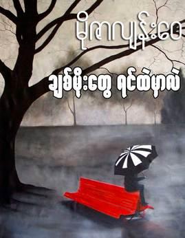 ခ်စ္မုိးေတြရင္ထဲမွာလည္း - မုိဇာလ်န္းေဝ