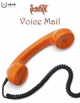 VoiceMail - မိုးစက္ဝုိင္