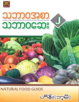 သဘာဝအစာ၊သဘာဝေဆး(၂) - ဟိန္း(ဘူမိ)