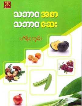 သဘာ၀အစာသဘာ၀ေဆး - ဟိန္း(ဘူမိ)