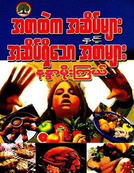 အစာထဲကအဆိပ္မ်ားနွင့္အဆိပ္ရွိေသာအစာမ်ား - နႏၵာမိုးျကယ္