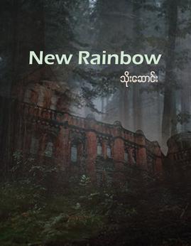 NewRainbow - သိုးေဆာင္း