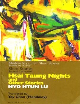 HsaiTaungNightsandOtherStories - ညိဳထြန္းလူ