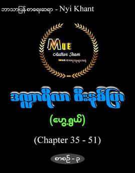 ဒ႑ာရီလာဖီးနစ္ျပာ(စာစဥ္-၃) - NyiKhant(ေဟြ႕႐ြယ္)
