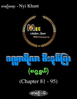 ဒ႑ာရီလာဖီးနစ္ျပာ(စာစဥ္-၆) - NyiKhant(ေဟြ႕႐ြယ္)