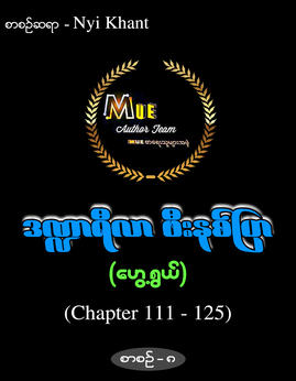 ဒ႑ာရီလာဖီးနစ္ျပာ(စာစဥ္-၈) - NyiKhant(ေဟြ႕႐ြယ္)