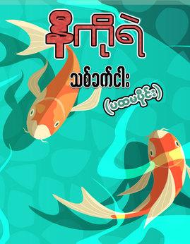 သစ္ခက္ငါး(ပထမပိုင္း) - နီကိုရဲ