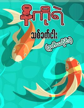သစ္ခက္ငါး(ဒုတိယပိုင္း) - နီကိုရဲ