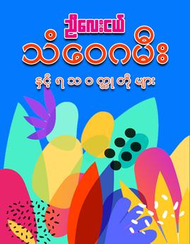 သံေဝဂမီး - ညီေလးငယ္(လယ္ေတာ္)
