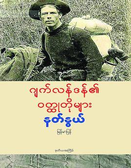 ဂ်က္လန္ဒန္၏ဝတၳဳတိုမ်ား - နတ္ႏြယ္(ျမန္မာျပန္)