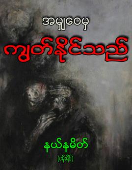 အမွ်ေဝမွကၽြတ္နုိင္သည္ - နယ္နမိတ္(ငမိုးရိပ္)