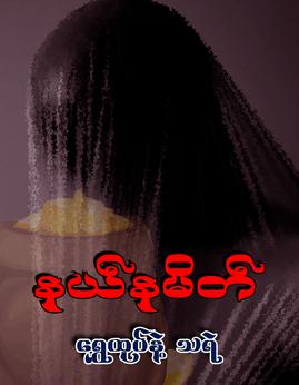 ေ႐ႊထုပ္နဲ႔သရဲ - နယ္နမိတ္