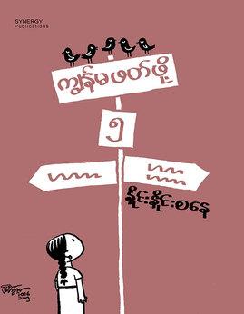 က်ြန္မဖတ္ဖို့(၅) - နိုင္းနုိင္းစေန