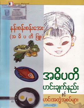အဓိပတိဟင္းခ်က္နည္းမ်ား - နန္းစန္းစန္းေအး(အဓိပတိျဖဴး)