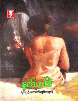 ရင္ပြင့္မတတ္ခ်စ္သည္ - နတ္သမီး