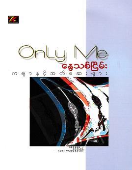 OnlyMe - ေႏြသစ္ၿငိမ္း
