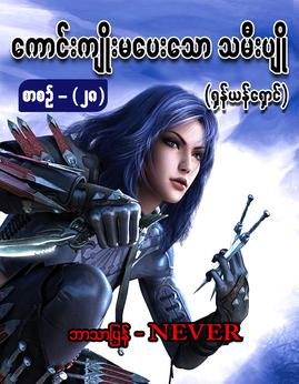 ေကာင္းက်ိဳးမေပးေသာသမီးပ်ိဳ(စာစဥ္-၂၈) - Never(ရွန္ယန္ေရွာင္)