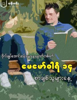 ဗုိလ္ခ်ဳပ္ေအာင္ဆန္းေမြးေန႕ေနာက္တစ္ရက္ေဖေဖာ္၀ါရီ၁၄စာခ်စ္သူမ်ားေန႕ - စာေရးဆရာအစုံ