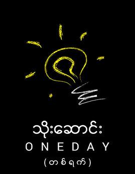 OneDay - သိုးေဆာင္း