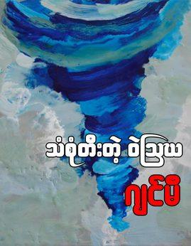 သံစုံတီးတဲ့၀ဲၾသဃ - ဂ်င္မီ